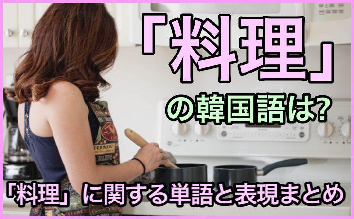 「料理」の韓国語