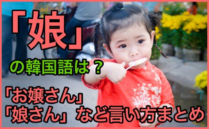 「娘」の韓国語