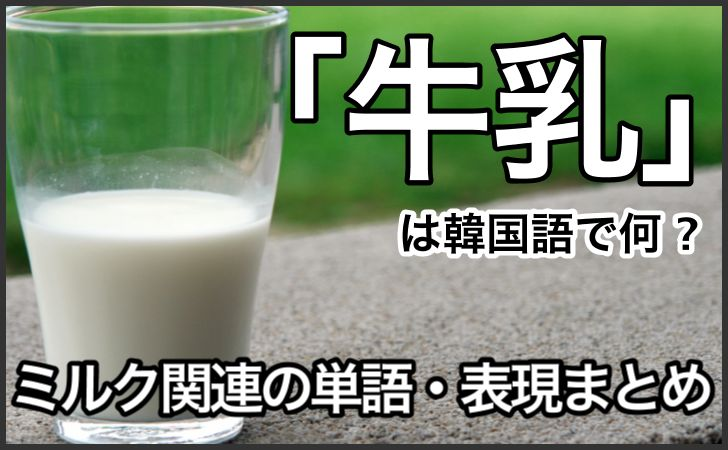 「牛乳」の韓国語