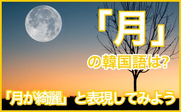 「月」の韓国語