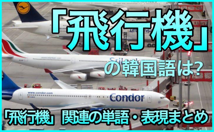「飛行機」の韓国語