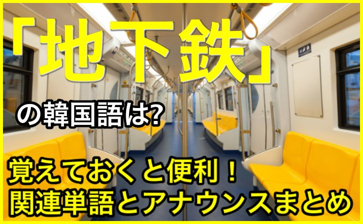 「地下鉄」の韓国語