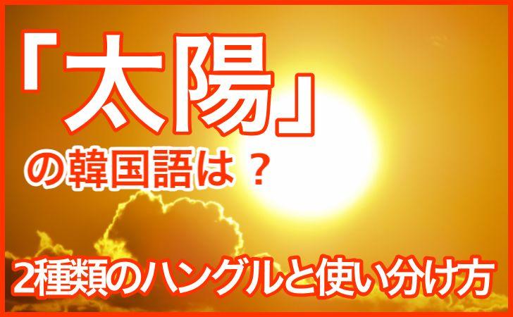 「太陽」の韓国語