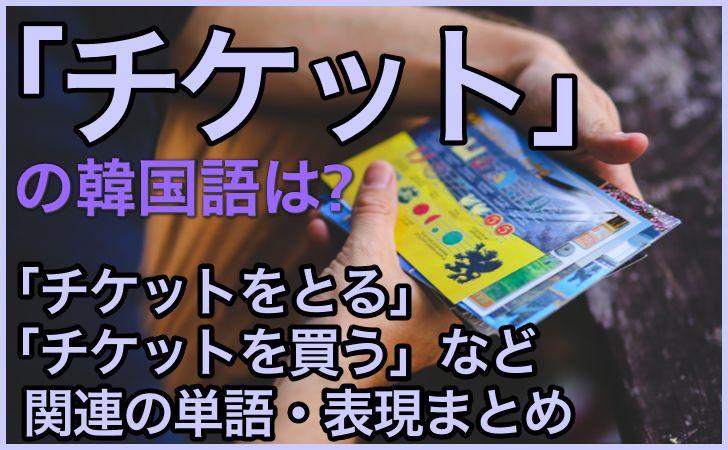 「チケット」の韓国語