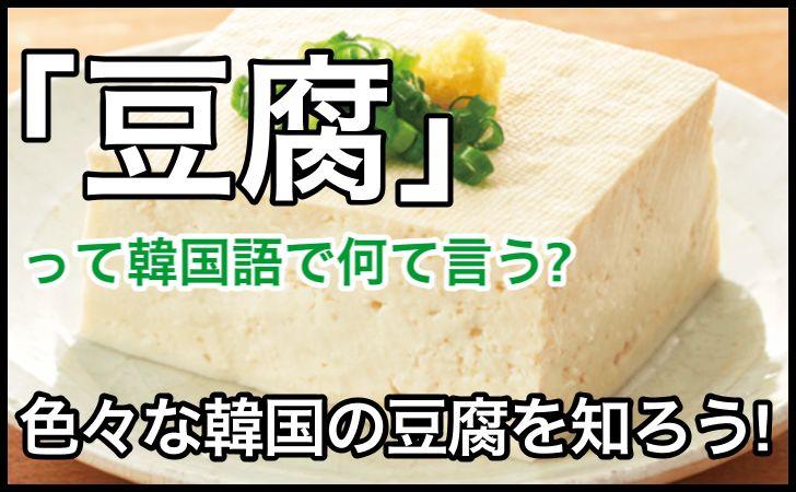 「豆腐」の韓国語