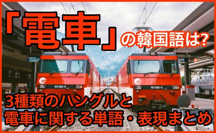 「電車」の韓国語