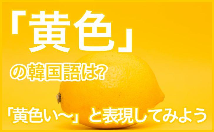 「黄色」の韓国語