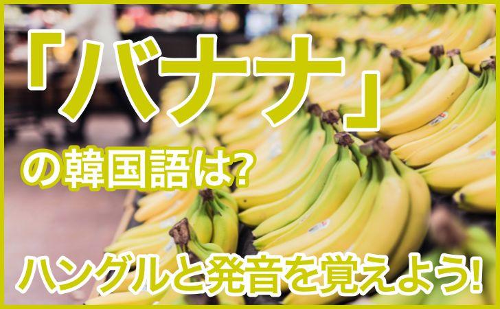 「バナナ」の韓国語