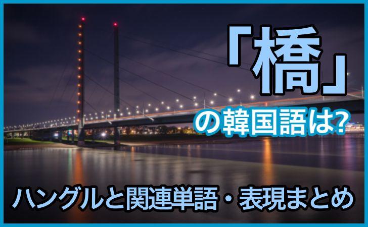 「橋」の韓国語