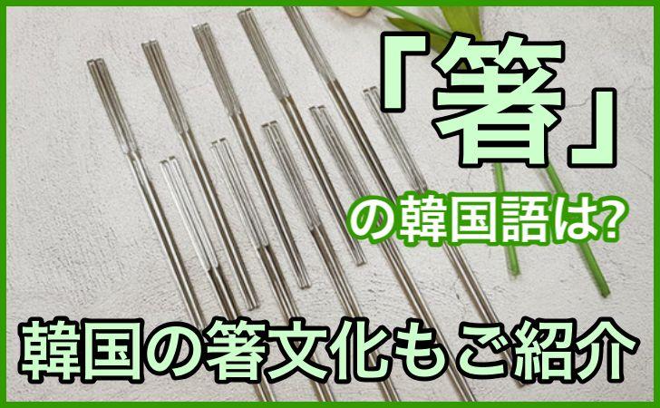 「箸」の韓国語