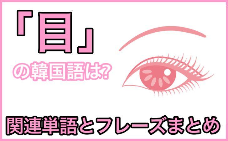 「目」の韓国語