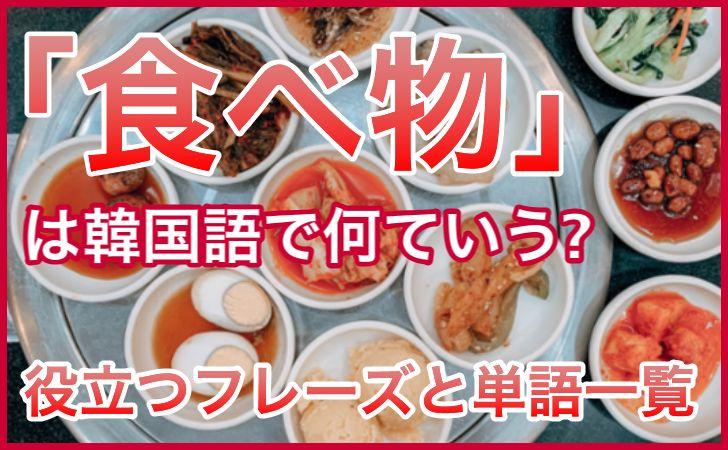 「食べ物」の韓国語