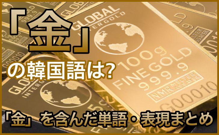 「金」の韓国語