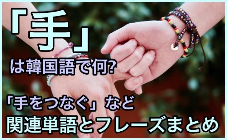 「手」の韓国語
