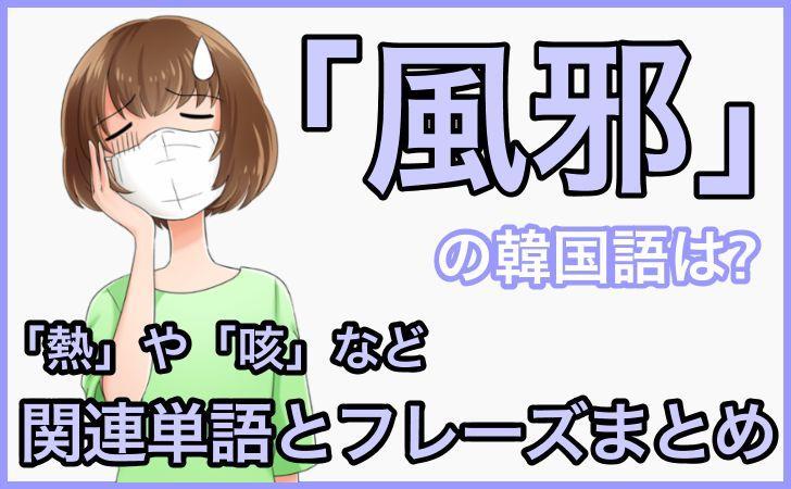 「風邪」の韓国語