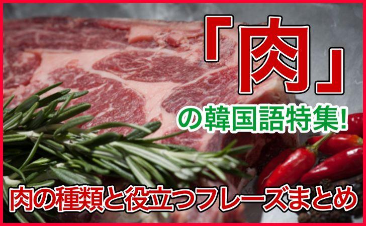 「肉」の韓国語