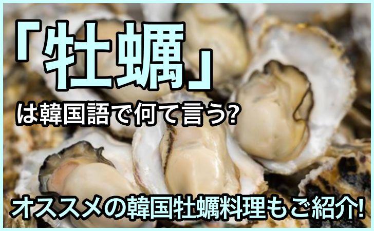 「牡蠣」の韓国語