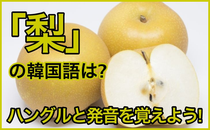 「梨」の韓国語