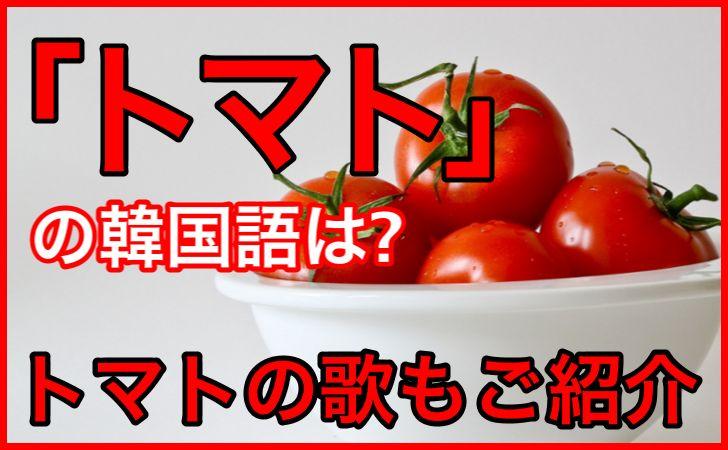「トマト」の韓国語
