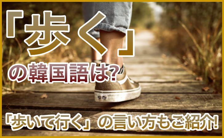 「歩く」の韓国語