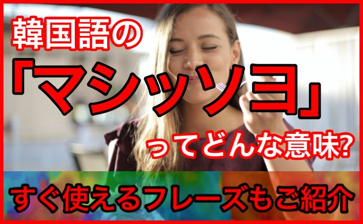 マシッソヨ