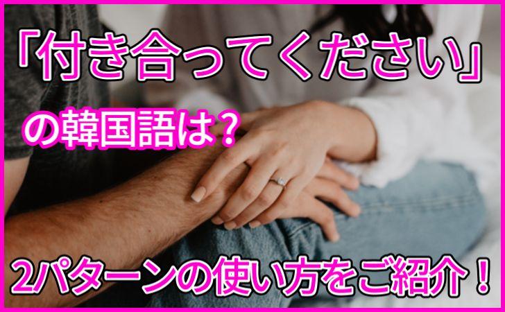 「付き合ってください」の韓国語