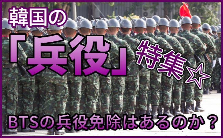 韓国の兵役
