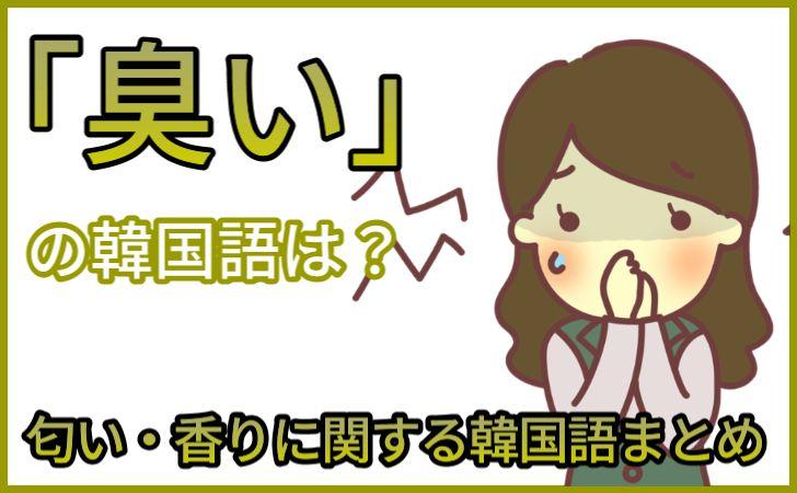 「臭い」の韓国語