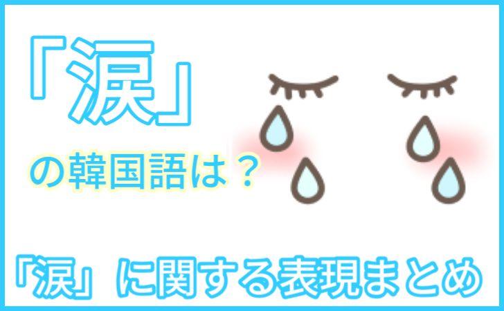 「涙」の韓国語