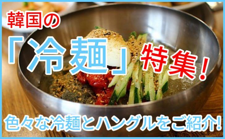 「冷麺」の韓国語