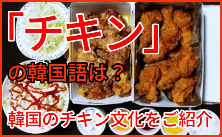 「チキン」の韓国語
