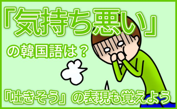 「気持ち悪い」の韓国語