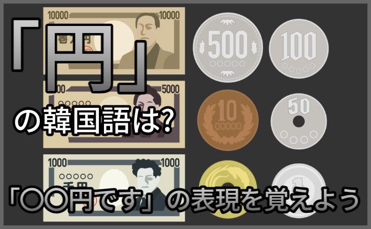 円の韓国語