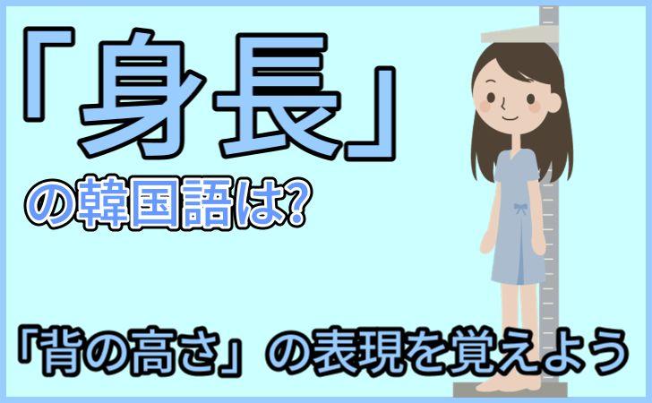 「身長」の韓国語