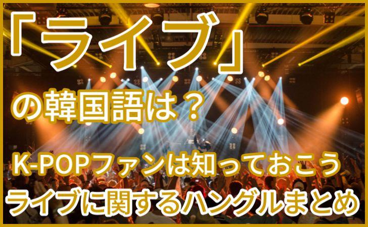 ライブの韓国語
