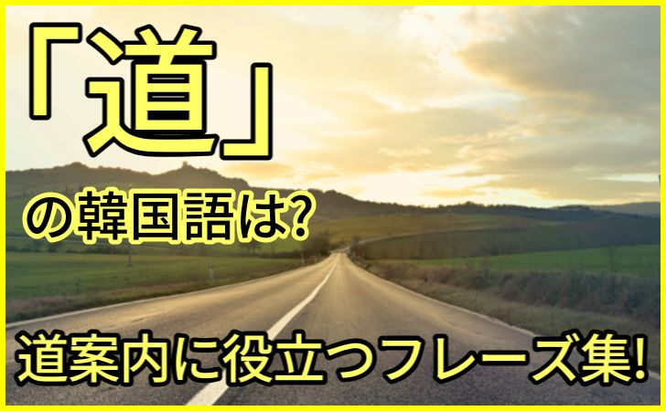 「道」の韓国語
