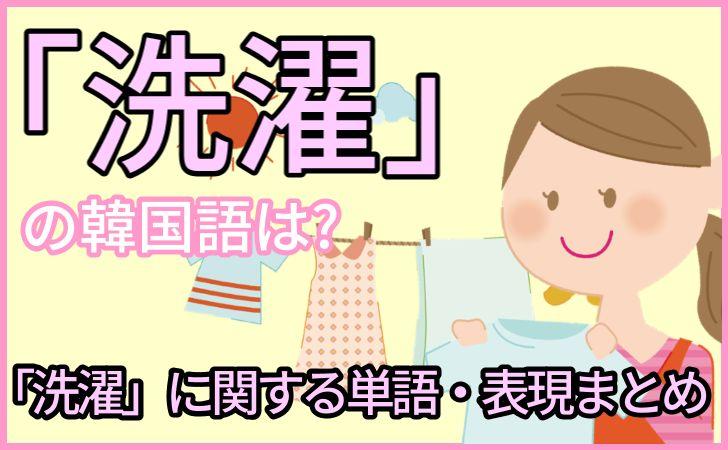 「洗濯」の韓国語