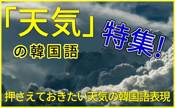 「天気」の韓国語