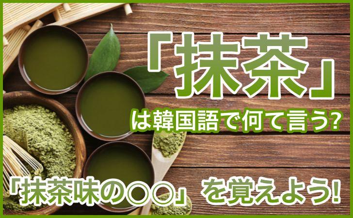「抹茶」の韓国語