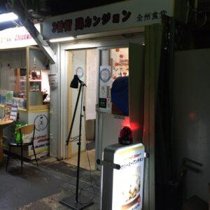 三番街鶏カンジョン