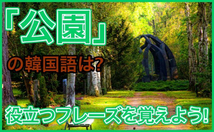 「公園」の韓国語