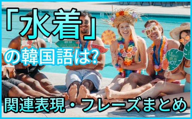 「水着」の韓国語