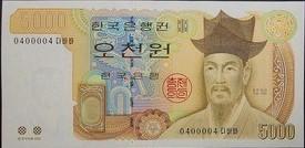 旧5千ウォン