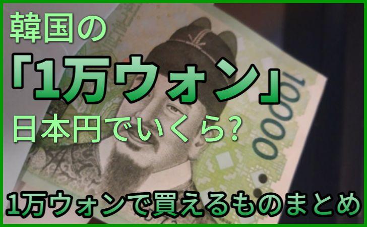 1万ウォン