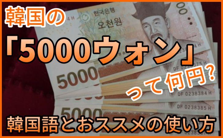 5000ウォン