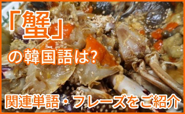 蟹の韓国語