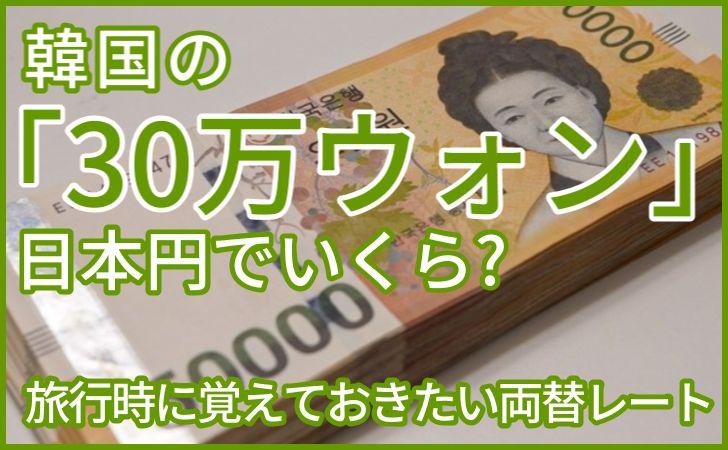 30万ウォン