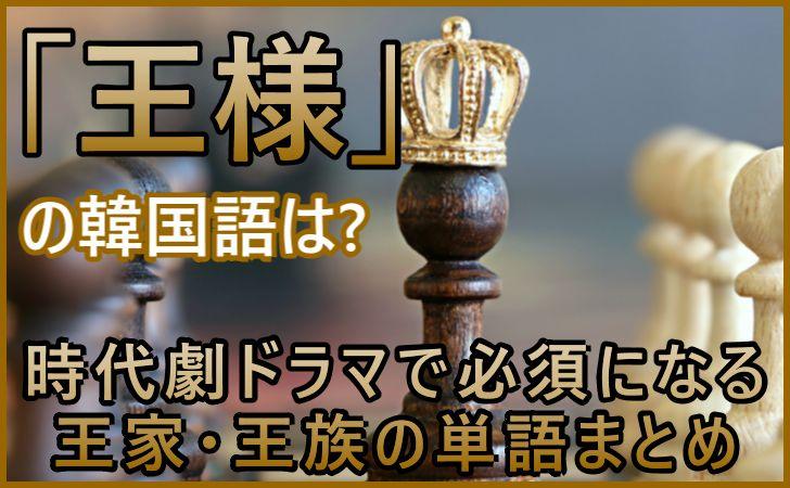 「王様」の韓国語