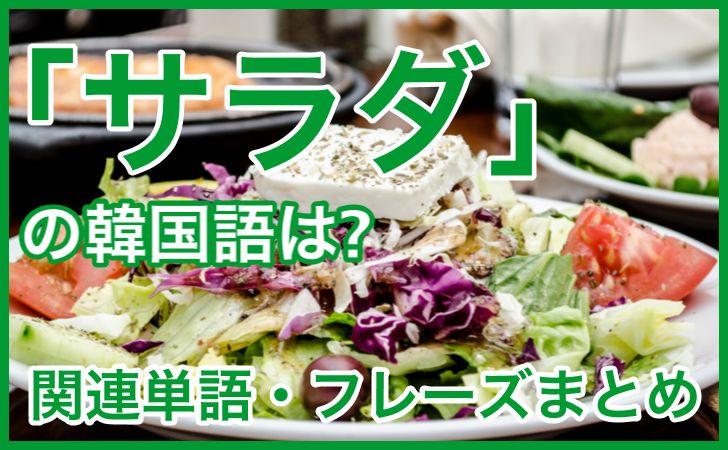 「サラダ」の韓国語