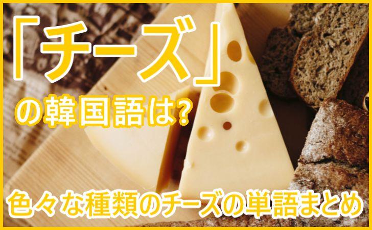 「チーズ」の韓国語